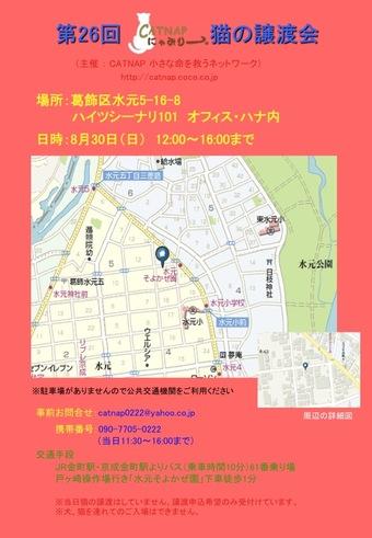 830thkokuchi