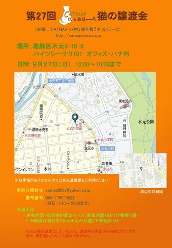 Catsatooyakai927