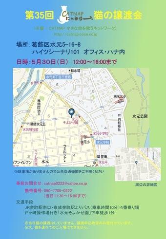 530catsatooyakai
